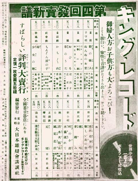 キングレコード1931may