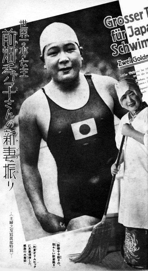 前畑秀子さんの新妻振り1937may
