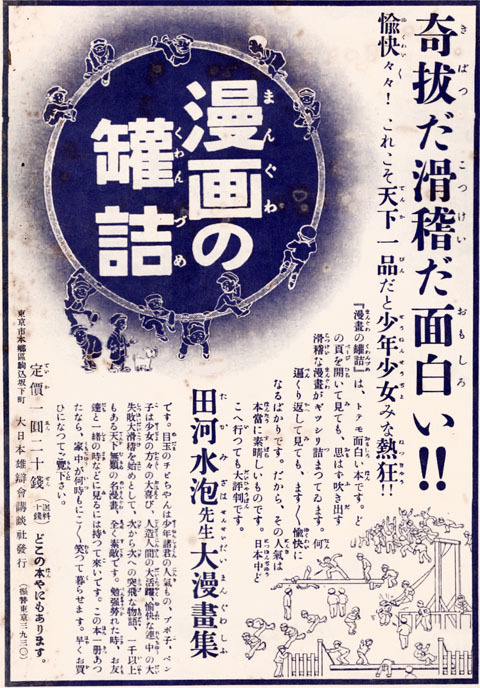 漫画の缶詰1931may