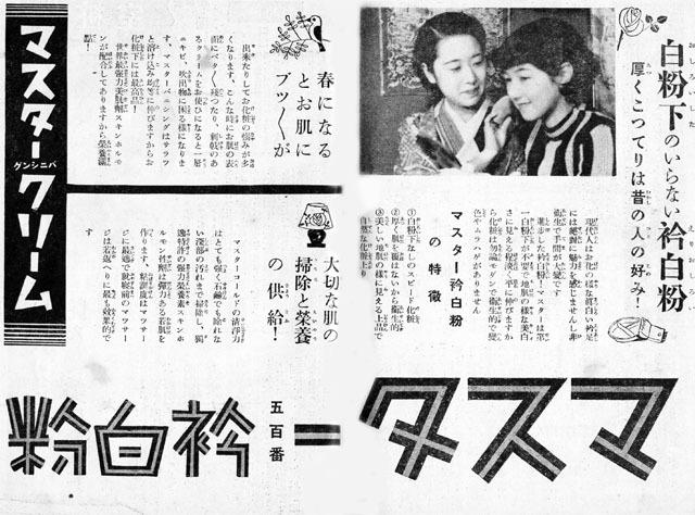 マスター粉白粉1937may