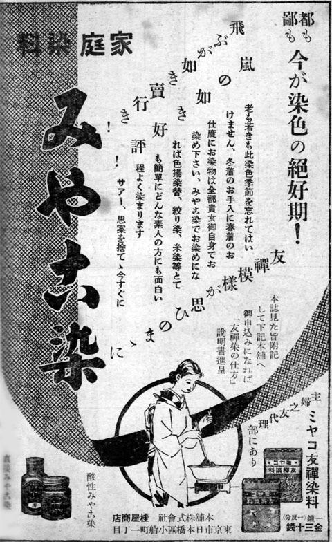 みや古染1937may