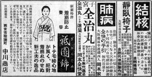 中川商店1937may