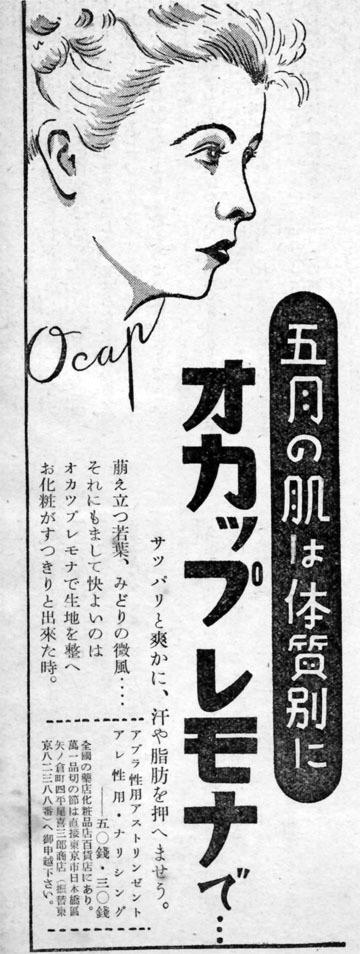 オカップ1937may