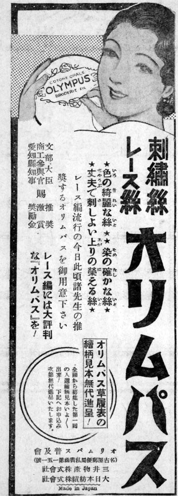 レース糸刺繍糸オリムパス1937may
