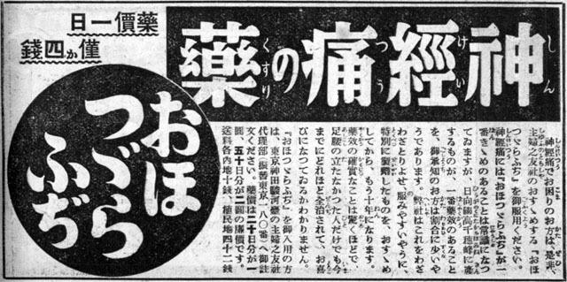 おほつゞらふぢ1937may