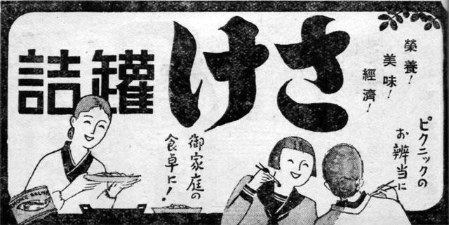 さけ缶詰1937may