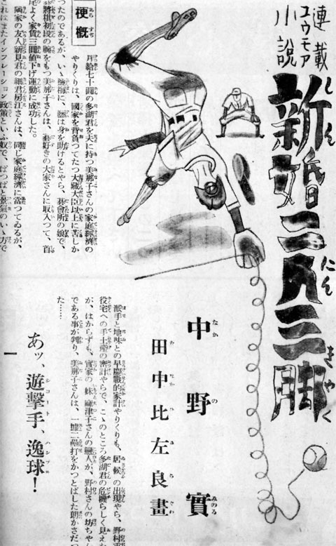新婚二人三脚1937may