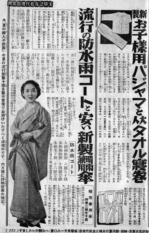主婦之友社代理部1937may