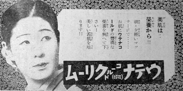 ウテナクリーム1937may