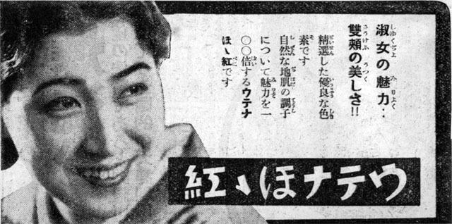 ウテナほゝ紅1937may