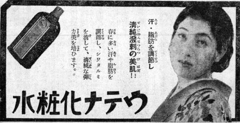 ウテナ化粧水1937may
