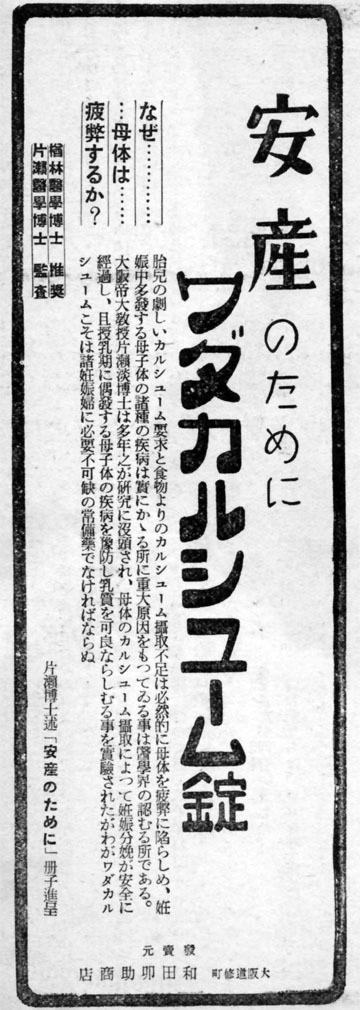 ワダカルシユーム錠1937may