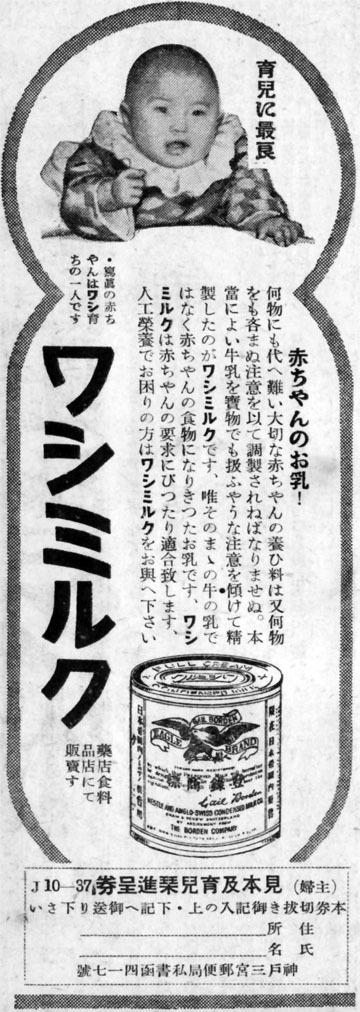 ワシミルク1937may