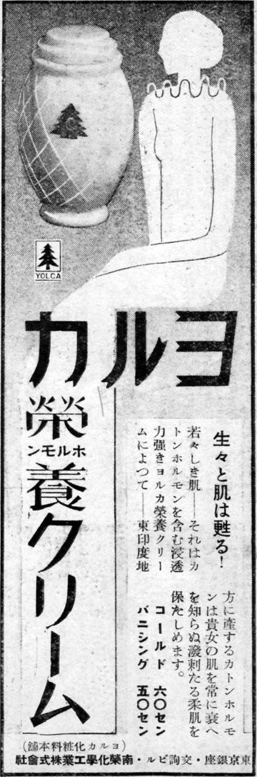 ヨルカ栄養クリーム1937may