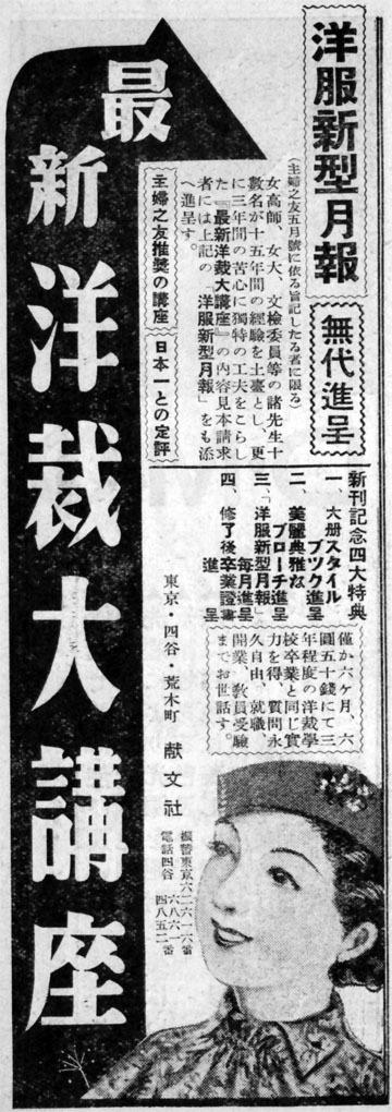 最新洋裁大講座1937may