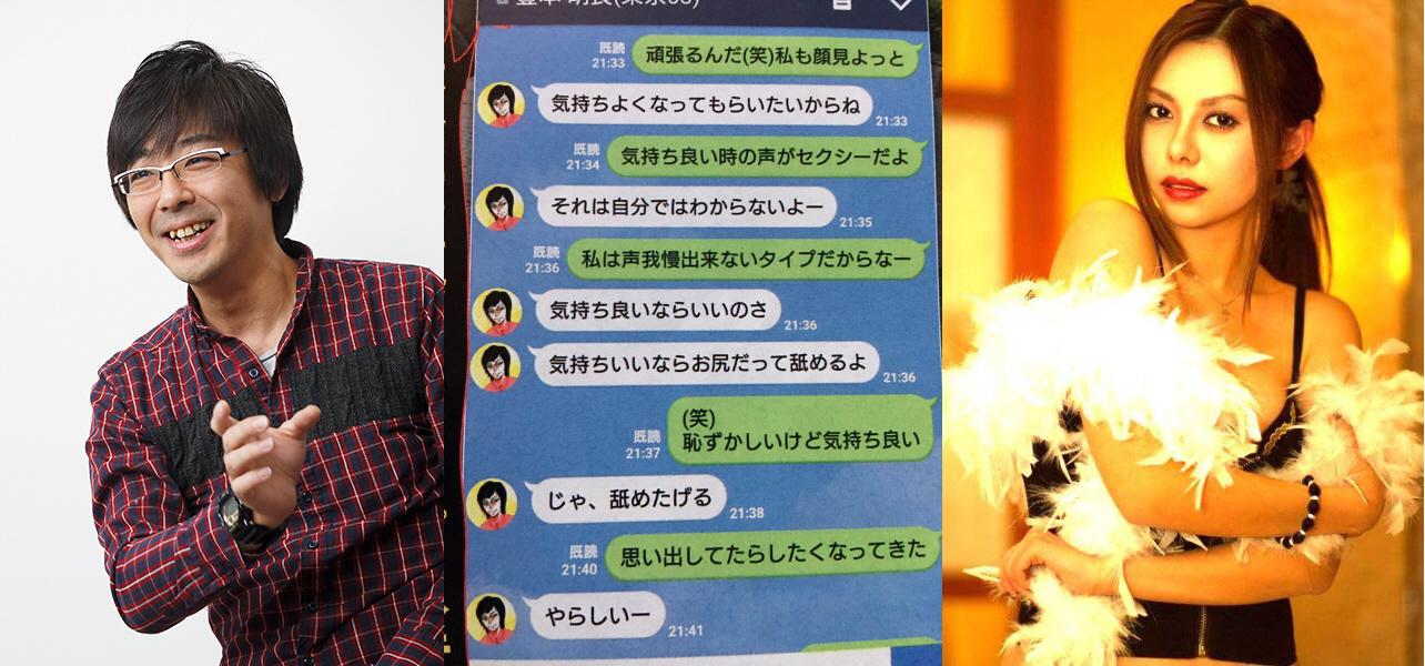 """【芸能】お尻だって舐めるよ…""""エロLINE""""流出で東京03 豊本明長との交際報じられた濱松恵「事実なので反論のしようがない」 SHOWBIZ JAPAN"""