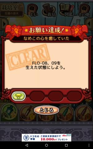 花壇の原木2017年3月_036