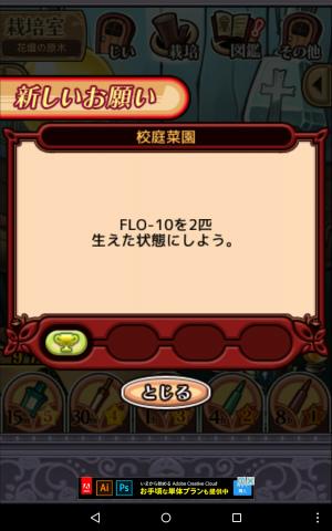 花壇の原木2017年3月_040