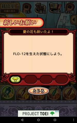 花壇の原木2017年3月_059