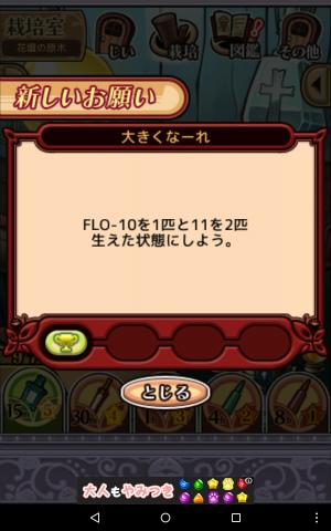 花壇の原木2017年3月_076