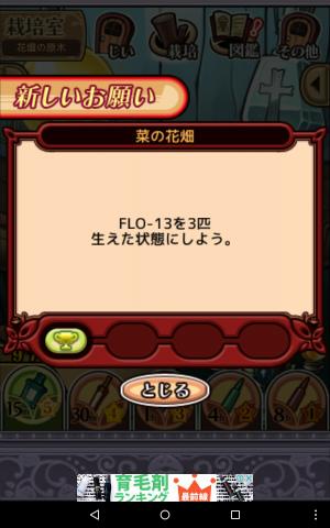 花壇の原木2017年3月_080