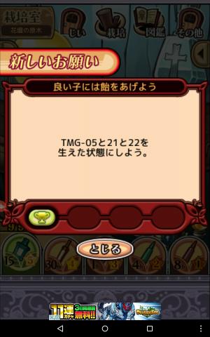 なめこ栽培 2017年4月更新たまごの原木_04