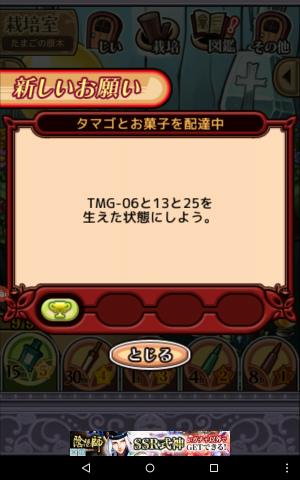 なめこ栽培 2017年4月更新たまごの原木_29