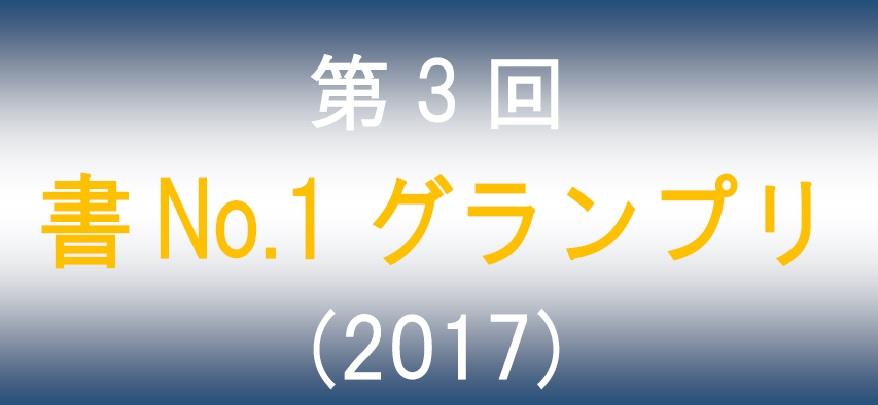 グランプリ(2017)題名・画像