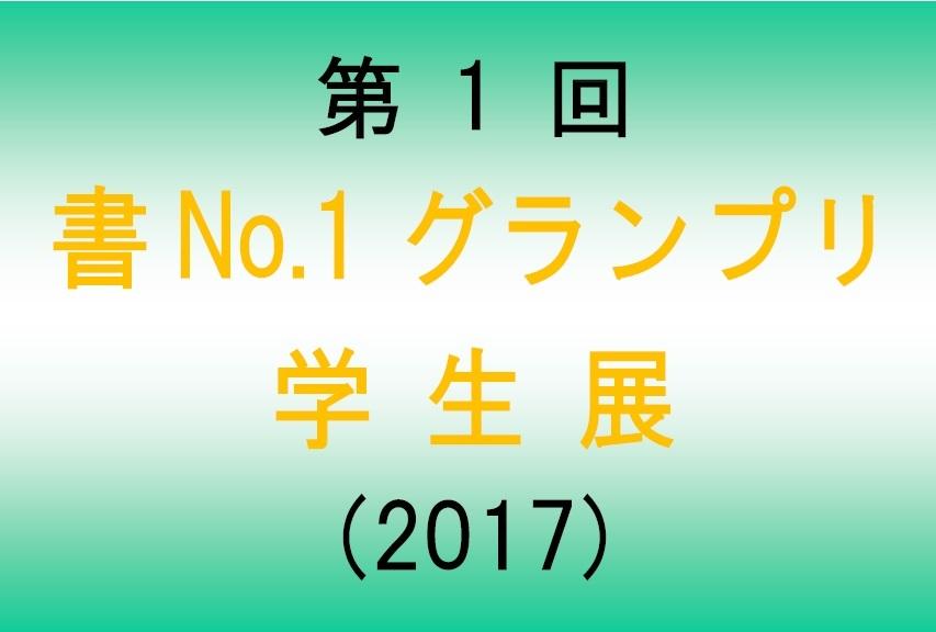 グランプリ・学生部(2017)画像