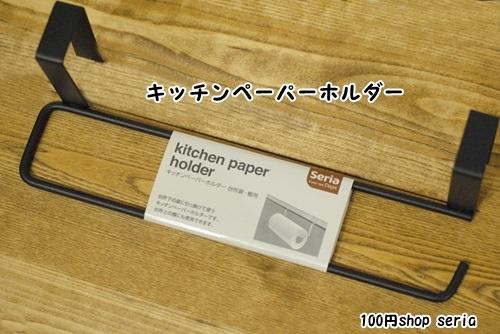100円ショップセリア