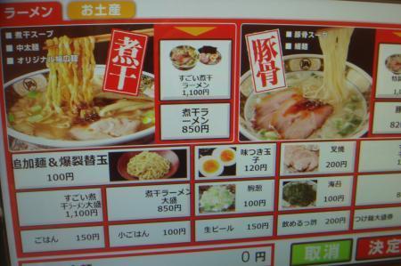 煮干しラーメン凪2S
