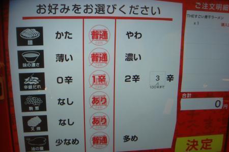煮干しラーメン凪5S