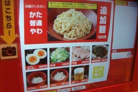 煮干しラーメン凪17S