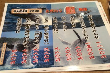 大庄水産5S