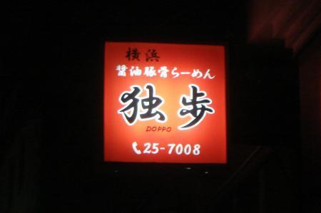 らーめん独歩9S