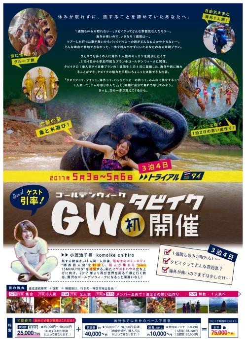 gwplan.jpg