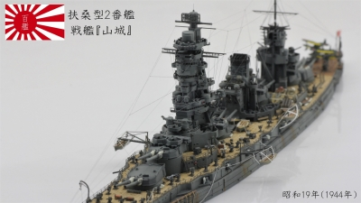 yamashiro.jpg