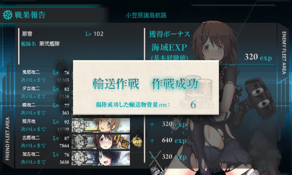 KanColle-170218-17081934.png