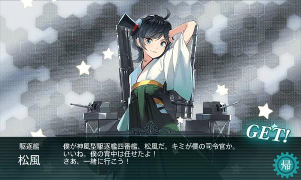 KanColle-170218-17093568.png