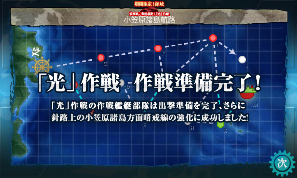 KanColle-170218-17094622.png