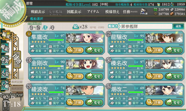 KanColle-170218-17180237.png