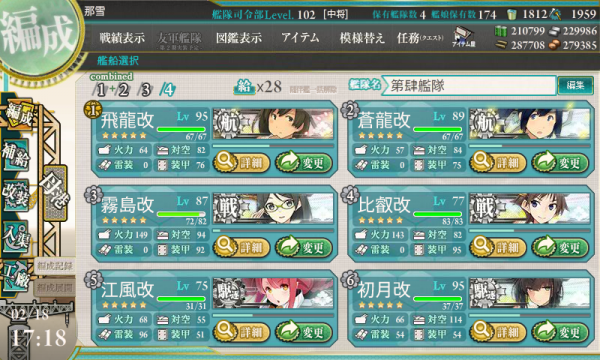KanColle-170218-17180529.png