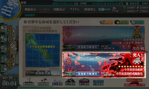 KanColle-170219-00041148.png