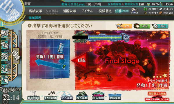 KanColle-170219-22142352.png