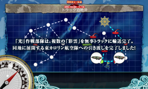 KanColle-170220-10290748.png