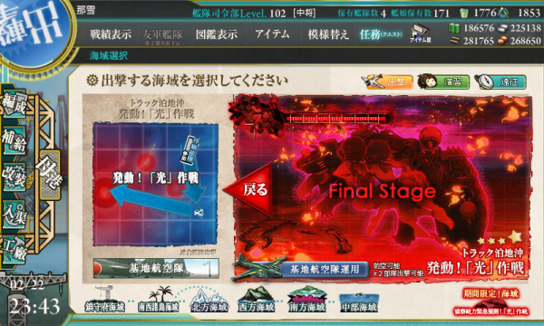 KanColle-170222-23432918.png