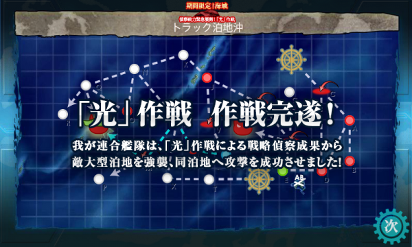 KanColle-170225-21273885.png