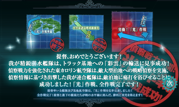 KanColle-170225-21274856.png