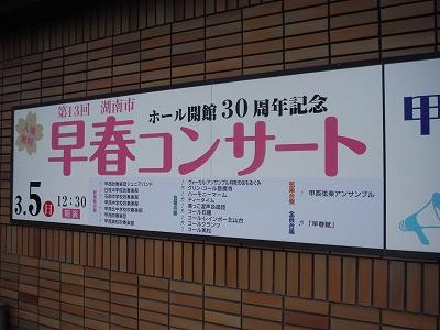 第13回早春コンサート