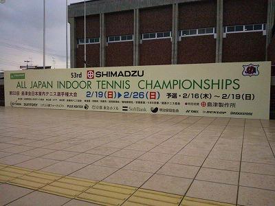 53回島津テニス大会
